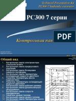 pc300-7_monitor2