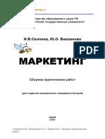 market_pract_2006.pdf
