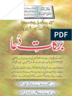 Shandar Tuhfa (Farz ke bad Dua) Urdu translation
