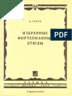 Черни-Гермер
