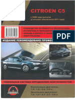 Citroen C5 2008 Service Repair Manual Rusa