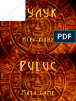 Puluc Rules
