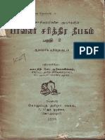 Arnold Tamil.poets Galaxy
