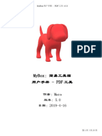 MyBox-UserGuide-5.0-PdfTools-zh