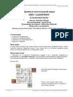 Правила Настольной Игры Мяу-Лабиринт (Chabyrinthe)