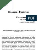 Arkhipova Nastya