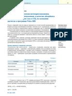 Аминовая очистка от CO2.pdf