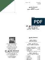 Publisher Ananda Nilayam List 2019