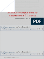 Разбор 13_15_17_18.pptx