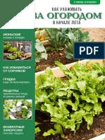 В помощь огороднику 2017 04 Как ухаживать за огородом в начале лета.pdf