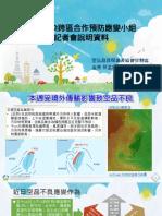空氣污染跨區合作預防應變小組 記者會說明資料