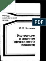 [Korenman I.M.] YEkstrakciya v Analize Organichesk(B-ok.org)