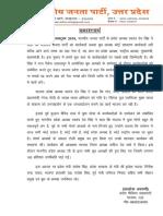 BJP_UP_News_03_______04_OCT_2019