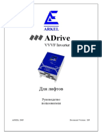 Adrive User Manual v29 Ru