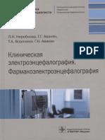 Клінічна електроенцефалограмма