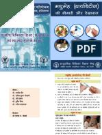 Diabetes Book Hindi