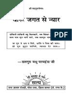 1_karun-jagat-se-nyaar.pdf