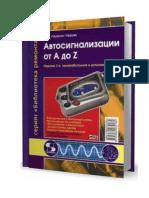 Автосигнализации от А до Z.pdf