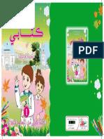 Couverture 1AP LIVRE Lecture Arabe-Education Islamique-civique 2016