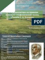 Свиридов. Поэма памяти