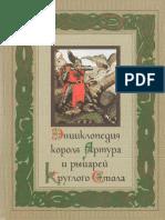 komarinets_a_entsiklopediya_korolya_artura_i_rytsarey_kruglo.pdf