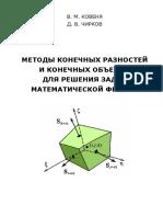 Ковеня, Чирков, Методы конечных разностей и конечных объёмов