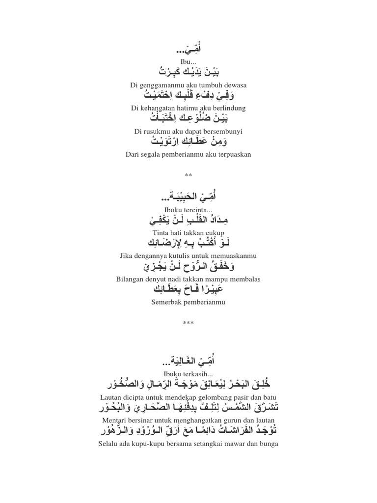 Bahasa Arab Selamat Hari Ibu Puisi Bahasa Arab Ibu