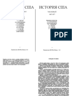 Севостянов, том 1.pdf