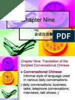 Chapter Nine C-E Translation of Conversational Chinese全部