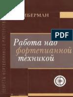 Ф ТЕХНИКА.pdf