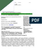 патент 2556724 Линия