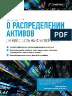 Ричард Ферри - Всё о Распределении Активов - 2013