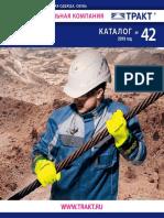 Каталог тракт.pdf