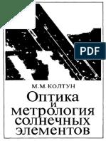 Колтун М.М. - Оптика и Метрология Солнечных Элементов 1985