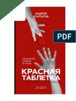Andrey Kurpatov Krasnaya Tabletka