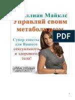 Джиллиан_Майклз-Управляй_своим_метаболизмом_2009