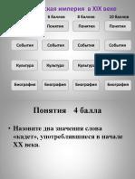 Российская Империя в 19 в.