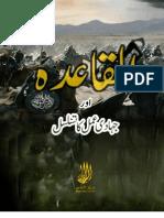 Alqaeda and Progress of Jihadi Process