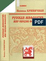 Russkaya Mifologia Mir Obrazov Folklora