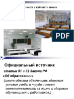 Техника безопасности в кабинете химии.ppt