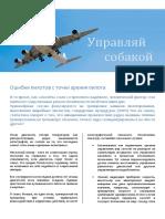 flythedog_russian.pdf