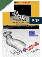 Rhinoceros мануал.pdf