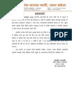 BJP_UP_News_04_______07_Oct_2019
