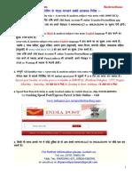 Instruction in Hindi