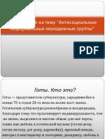 Презентация На Тему Неформальных Групп