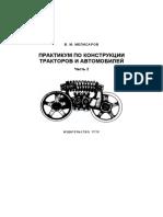 Практикум По Конструкции Тракторов и Автомобилей