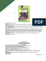 _Пионова Р.С., Педагогика высшей школы.pdf