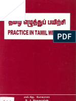 Practice Tamil Writing