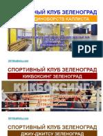 Спортивный клуб Зеленоград