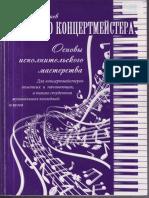 Бикташев В. Н. Искусство концертмейстера (2014)